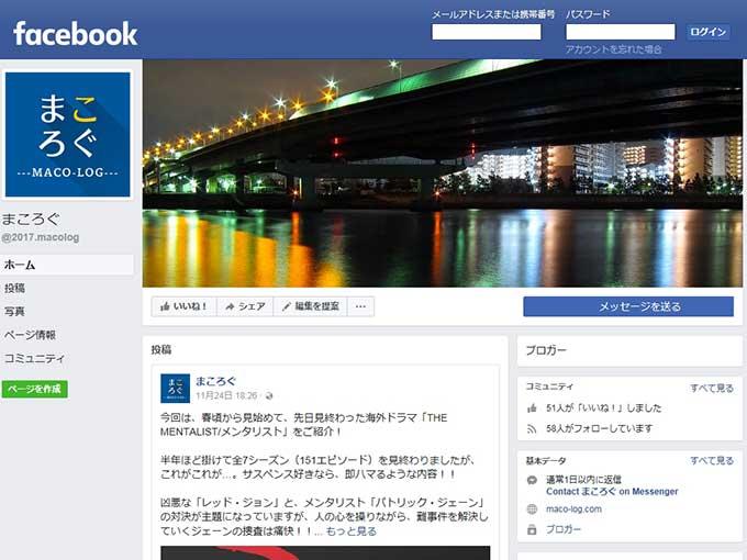 まころぐ・Facebook