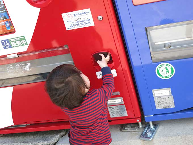 新西宮ヨットハーバーの自動販売機