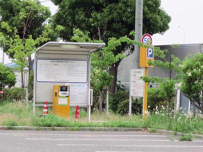 県立甲子園浜海浜公園の駐車場入り口