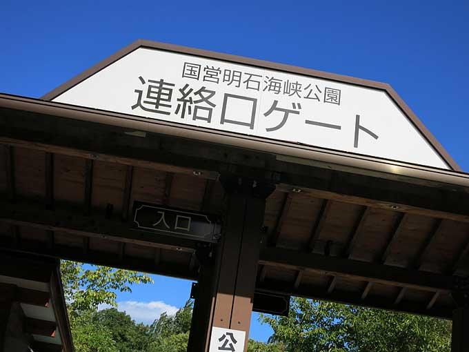 国営明石海峡公園・連絡ゲート