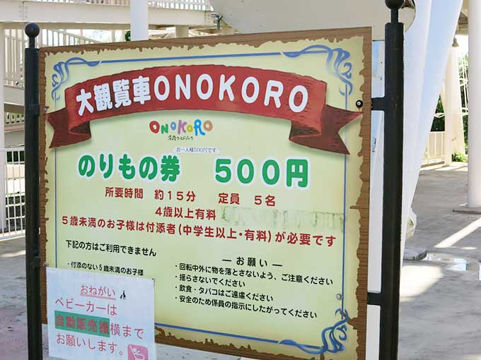 大観覧車ONOKORO