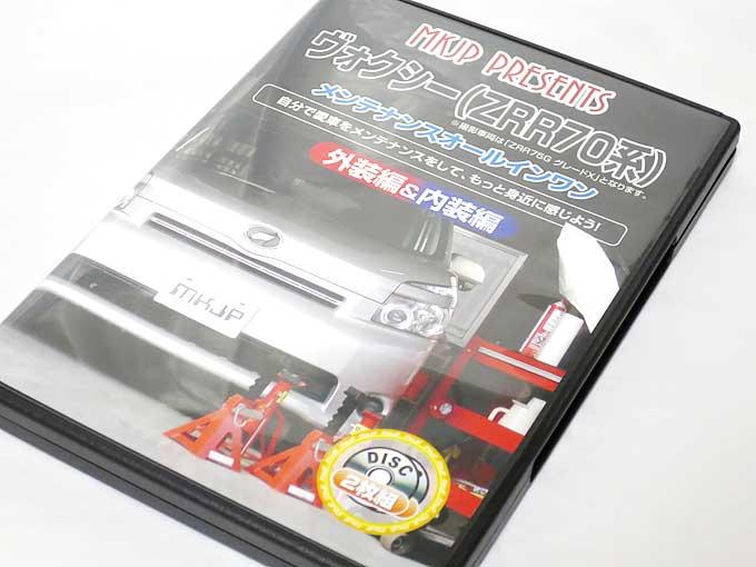 トヨタ/TOYOTA◆ヴォクシー(ZRR70系)◆メンテナンス DVD 外装編&内装編【通常版】2枚組
