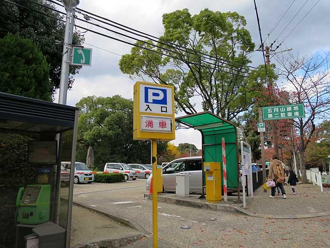 池田市・五月山動物園・満車
