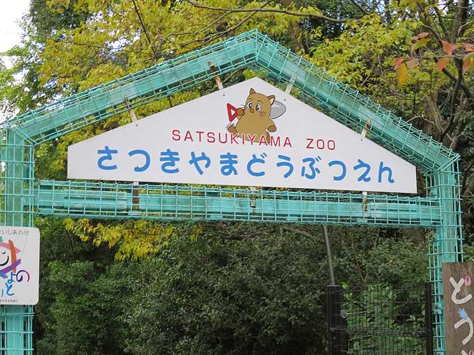 池田市・五月山動物園