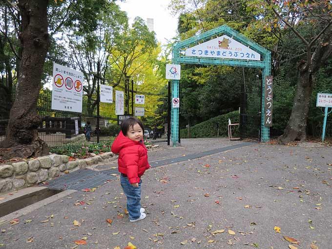 池田市・五月山動物園・入口
