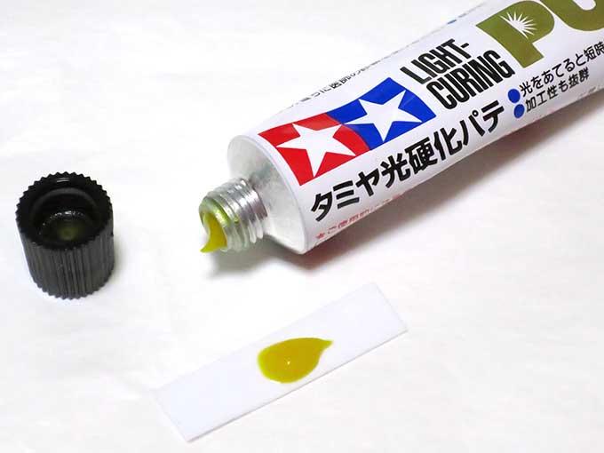 タミヤ光硬化パテの色