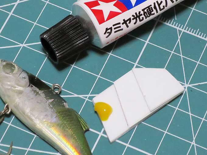 光硬化パテを使用