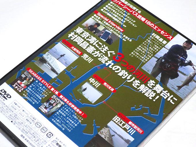 SEABASS STYLE(シーバススタイル)3 リバーシーバス編