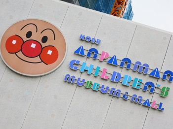 神戸アンパンマンこどもミュージアム