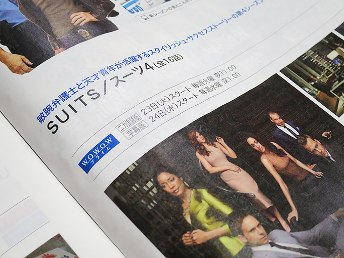 SUITS/スーツ4