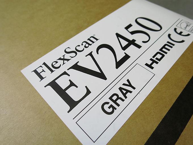 FlexScan EV2450 到着