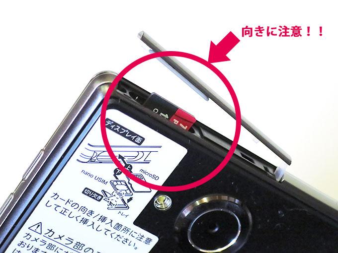 microSDXCカードの向きに注意