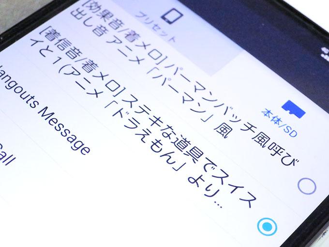Androidの着信音をAmazonで単品購入してダウンロード!