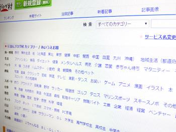 日本ブログ村のパスワードを忘れた時の再発行手順