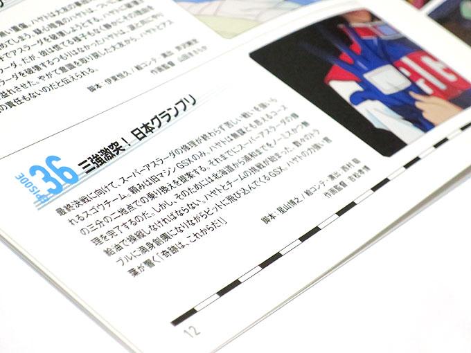 三強激突!日本グランプリ
