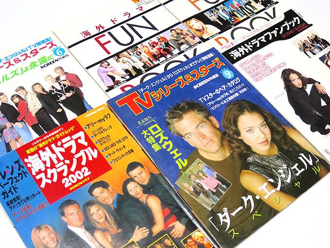 海外ドラマ雑誌