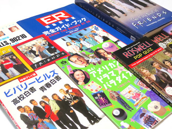 懐かしい海外ドラマ関連の書籍とグッズを発見!!