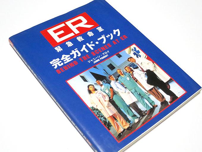 海外ドラマ・ERの書籍