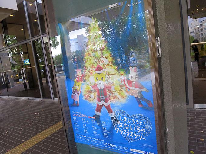 しまじろうと なないろのクリスマスツリー