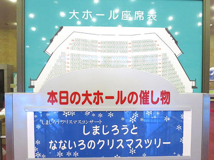 神戸文化ホール座席表