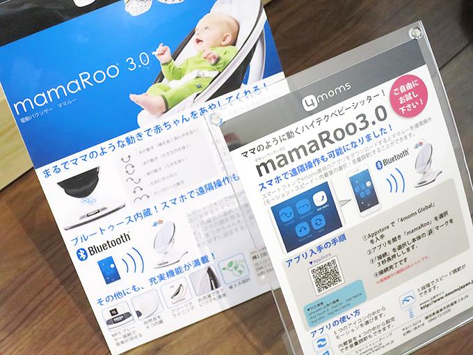 mamaRoo(ママルー)の電動バウンサー