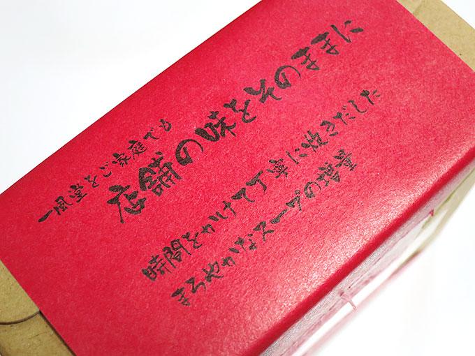 赤丸濃縮スープタイプのパッケージ