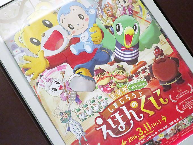 子供の映画デビューなら『しまじろうの映画』が安心でオススメ!!