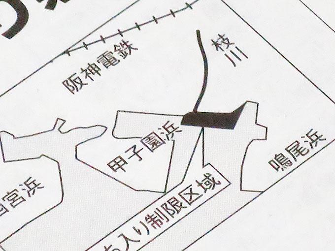 甲子園浜の立ち入り禁止区間
