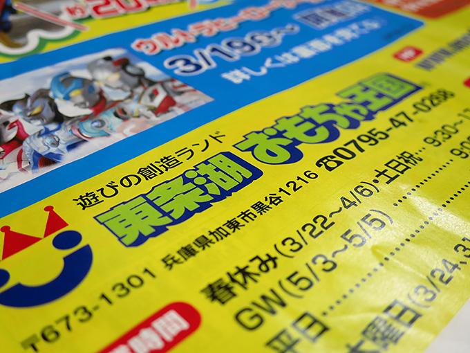 東条湖おもちゃ王国の広告