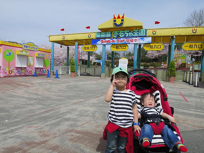 おもちゃ王国の入園ゲート