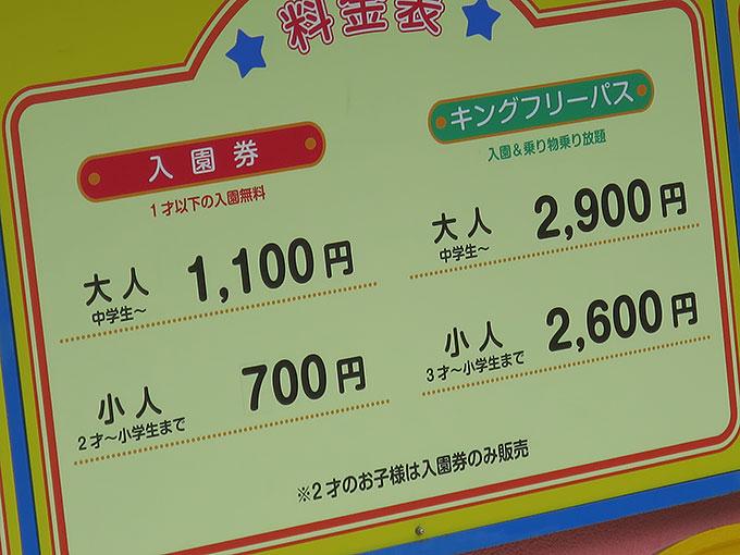 東条湖おもちゃ王国の料金