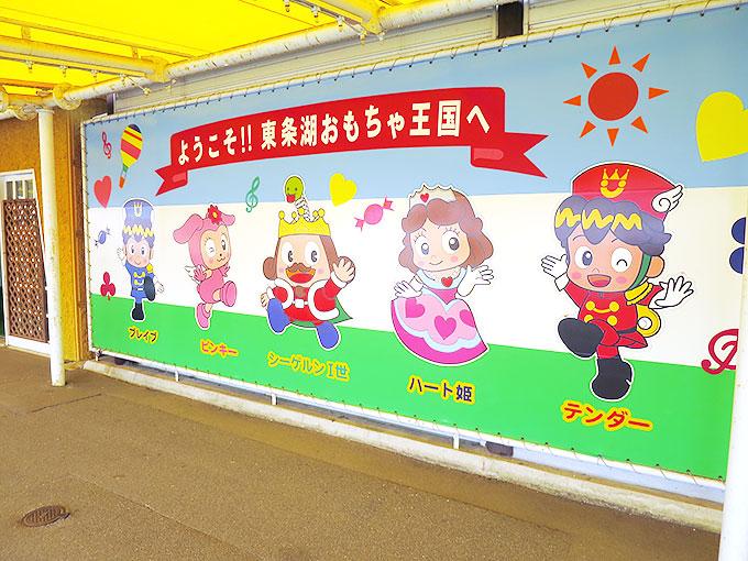 おもちゃ王国のキャラクター達!
