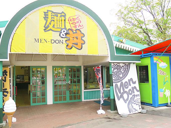 麺and丼「グリーンハウス」