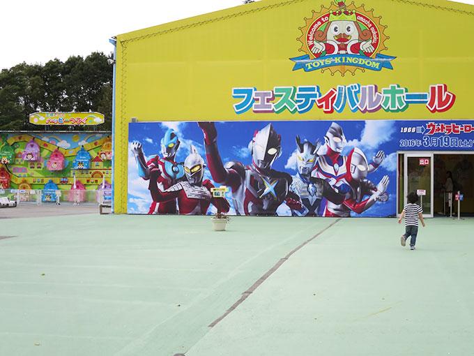 ウルトラヒーローワールド in東条湖おもちゃ王国