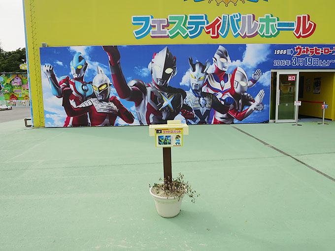 ウルトラヒーローワールド in東条湖おもちゃ王国の記念撮影