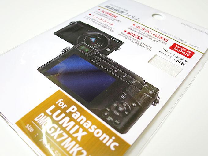 LUMIX GX7 Mark II液晶保護フィルム