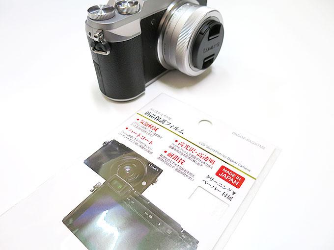 LUMIX GX7 Mark II液晶保護フィルムの貼り付け