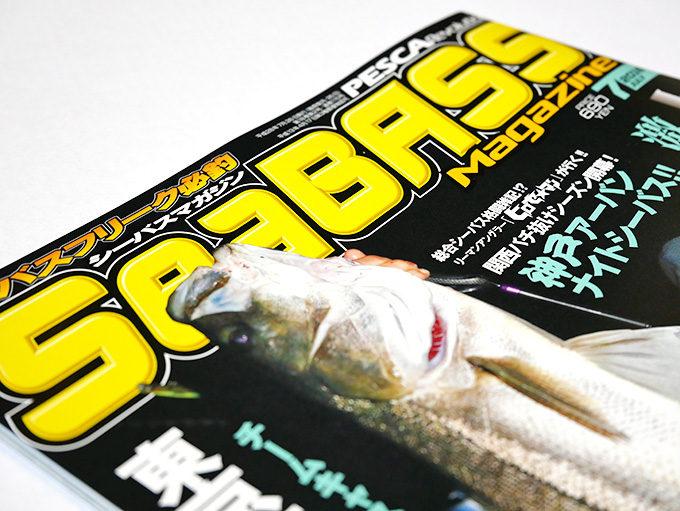 シーバスマガジンが休刊!最新号とバックナンバーについて!!