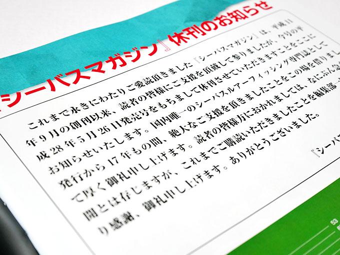 シーバスマガジン・休刊のお知らせ