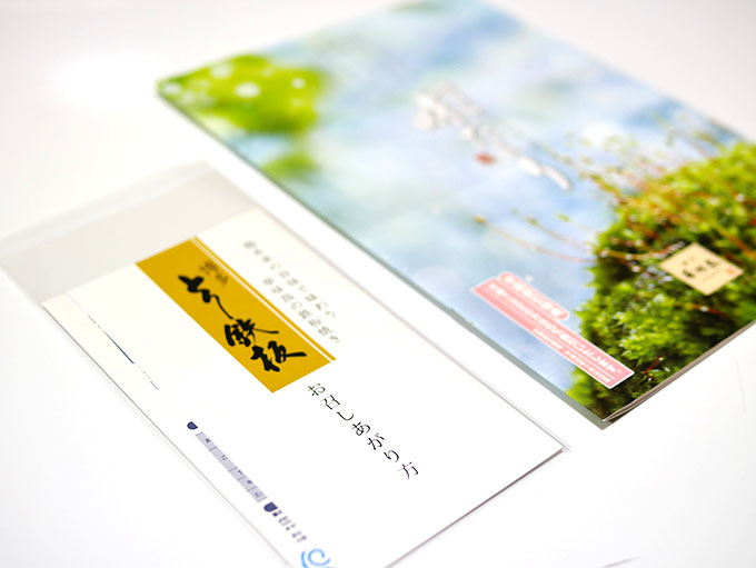 博多華味鳥のカタログととり鉄板のレシピ