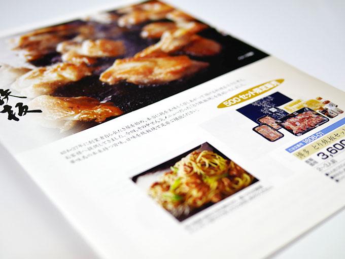 博多華味鳥のギフトカタログ