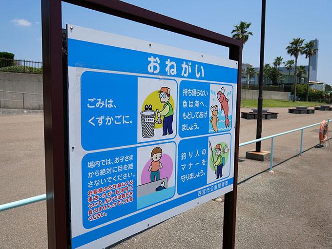 海釣り公園の注意事項