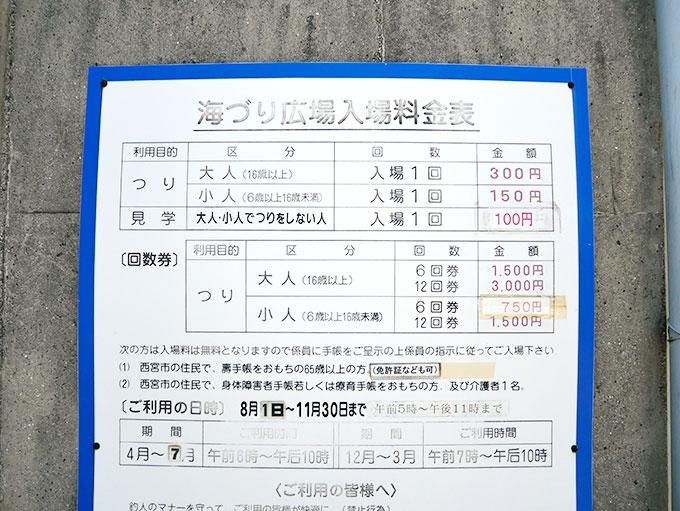 鳴尾浜臨海公園海づり広場の利用料金
