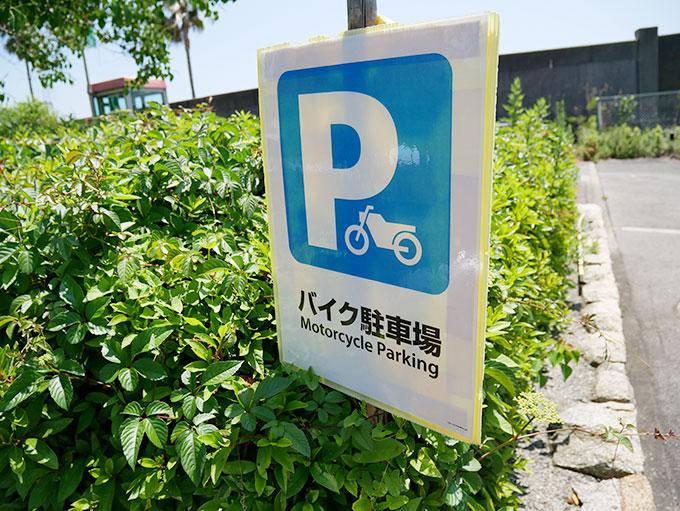 海釣り公園・バイク置き場