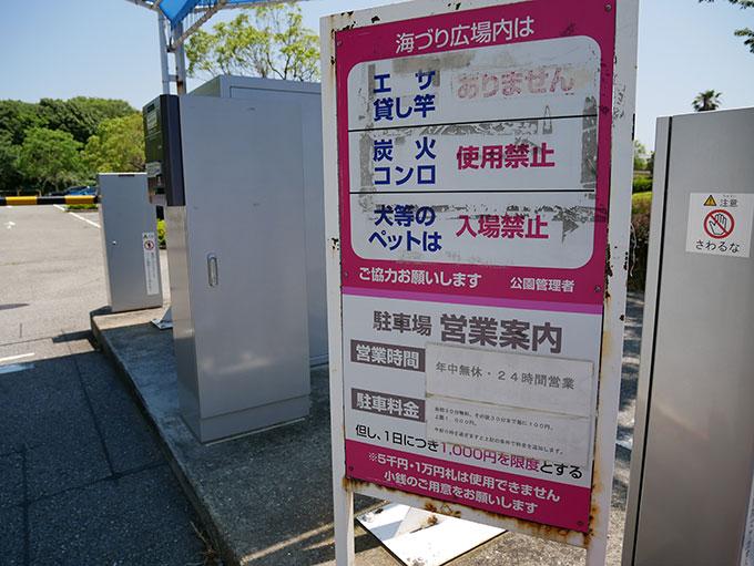 鳴尾浜臨海公園海づり広場の注意事項