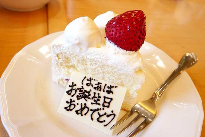 バースデーケーキを予約しておきました