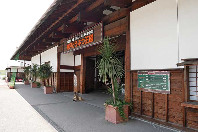 神戸どうぶつ王国の入場ゲート