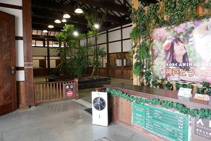 神戸どうぶつ王国の入り口