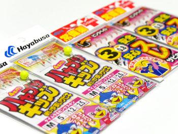 ファミリーフィッシングには子供用のサビキ仕掛けがオススメ!!