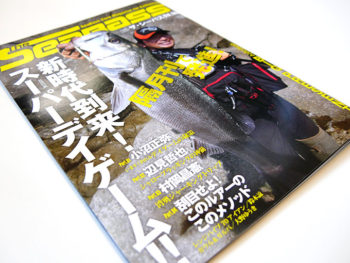The SEABASS(ザ シーバス)を読んでみました!!